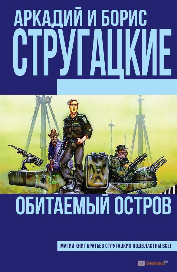 Купить Обитаемый остров, Борис Стругацкий, 978-5-17-093053-1