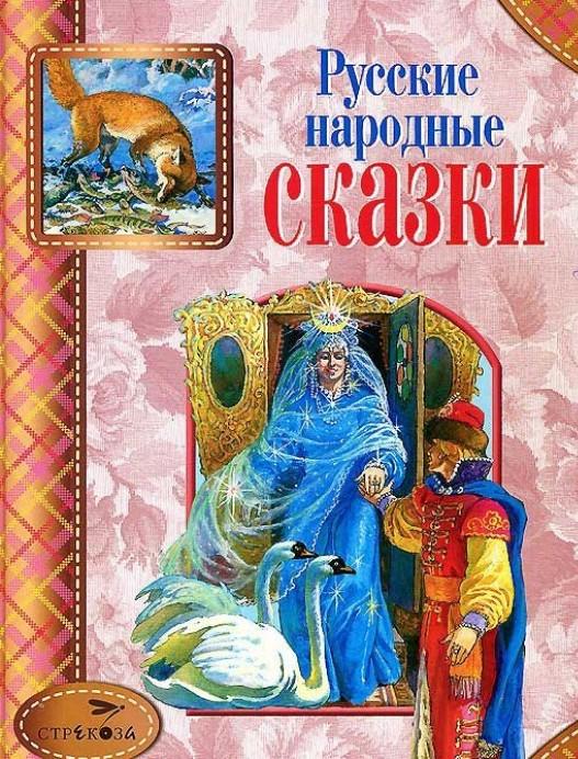 Купить Русские народные сказки, А. Афанасьев, 978-5-9951-1946-3