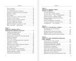 фото страниц Код исцеления. Метод быстрого лечения, который наука искажала на протяжении веков #2