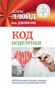 Книга Код исцеления. Метод быстрого лечения, который наука искажала на протяжении веков