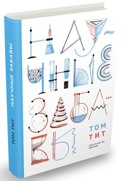 Купить Научные забавы. Интересные опыты, самоделки, развлечения, Том Тит, 978-5-91045-826-4
