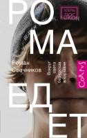 Книга Рома едет. Вокруг света без гроша в кармане