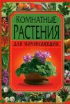 Книга Комнатные растения для начинающих