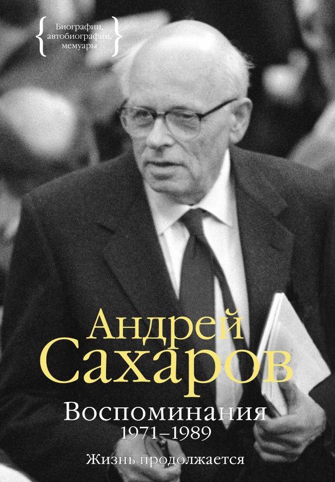 Купить Андрей Сахаров. Воспоминания 1971-1989. Жизнь продолжается, 978-5-389-10323-8