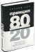 Книга Принцип 80/20