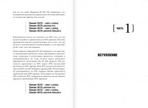 фото страниц Принцип 80/20 #4