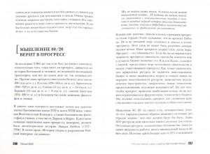 фото страниц Принцип 80/20 #7