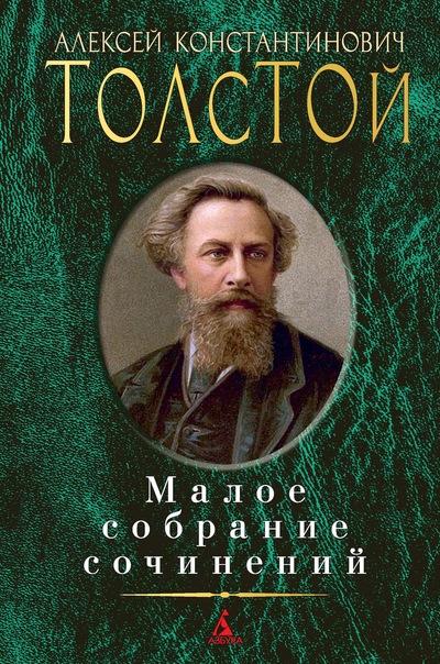 Купить Малое собрание сочинений, Алексей Толстой, 978-5-389-04786-0