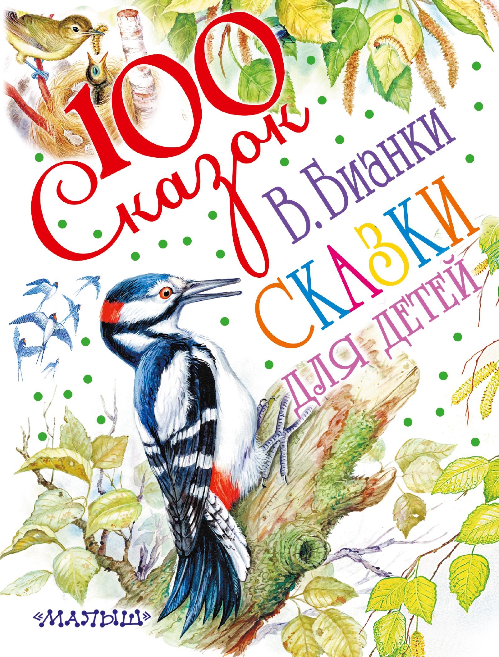 Купить Сказки для детей, Николай Сладков, 978-5-17-096219-8