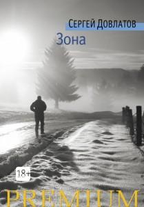 Книга Зона. Записки надзирателя