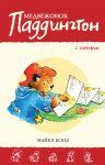 Книга Медвежонок Паддингтон. С любовью
