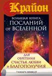 Книга Крайон. Большая книга посланий от Вселенной для обретения Счастья, Любви и Благополучия