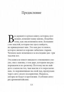 фото страниц Технология жизни. Книга для героев #4