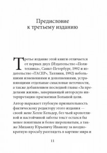 фото страниц Технология жизни. Книга для героев #2