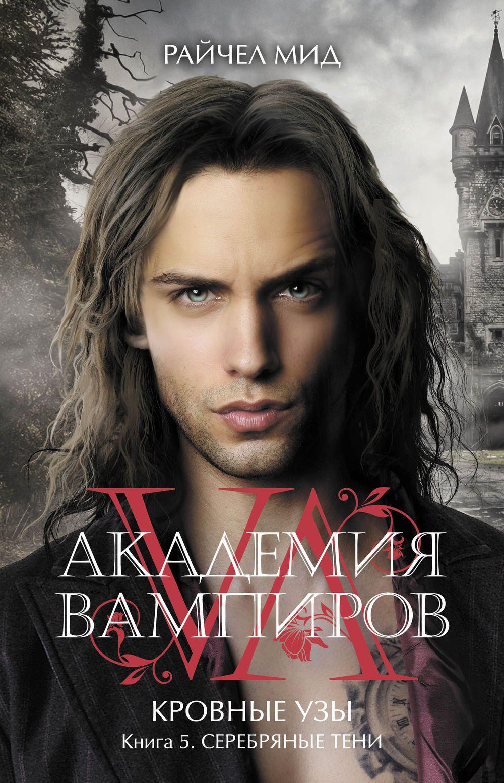 Скачать академия вампиров первая книга