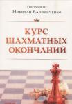 Книга Курс шахматных окончаний
