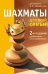 Книга Шахматы для всей семьи. 2-е издание