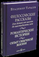 Книга Философские рассказы для детей от шести до шестидесяти лет