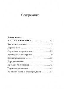 фото страниц Философские рассказы для детей от шести до шестидесяти лет #3