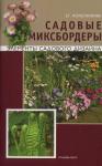 Книга Садовые миксбордеры