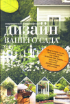 Книга Современный ландшафтный дизайн вашего сада
