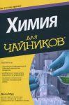 Книга Химия для чайников