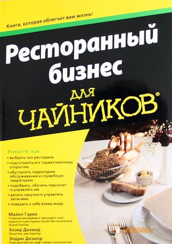 Купить Ресторанный бизнес для чайников, Эндрю Дизмор, 978-5-8459-1976-2