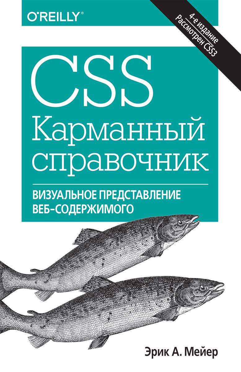 Купить CSS. Карманный справочник, Эрик Мейер, 978-5-8459-2081-2