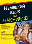 Книга Немецкий язык для чайников (+аудиокурс)