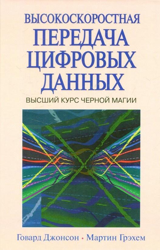 Купить Высокоскоростная передача цифровых данных. Высший курс черной магии, Мартин Грэхем, 978-5-8459-1986-1