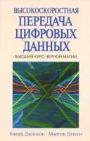 Книга Высокоскоростная передача цифровых данных. Высший курс черной магии