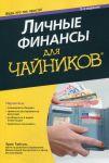 Книга Личные финансы для чайников