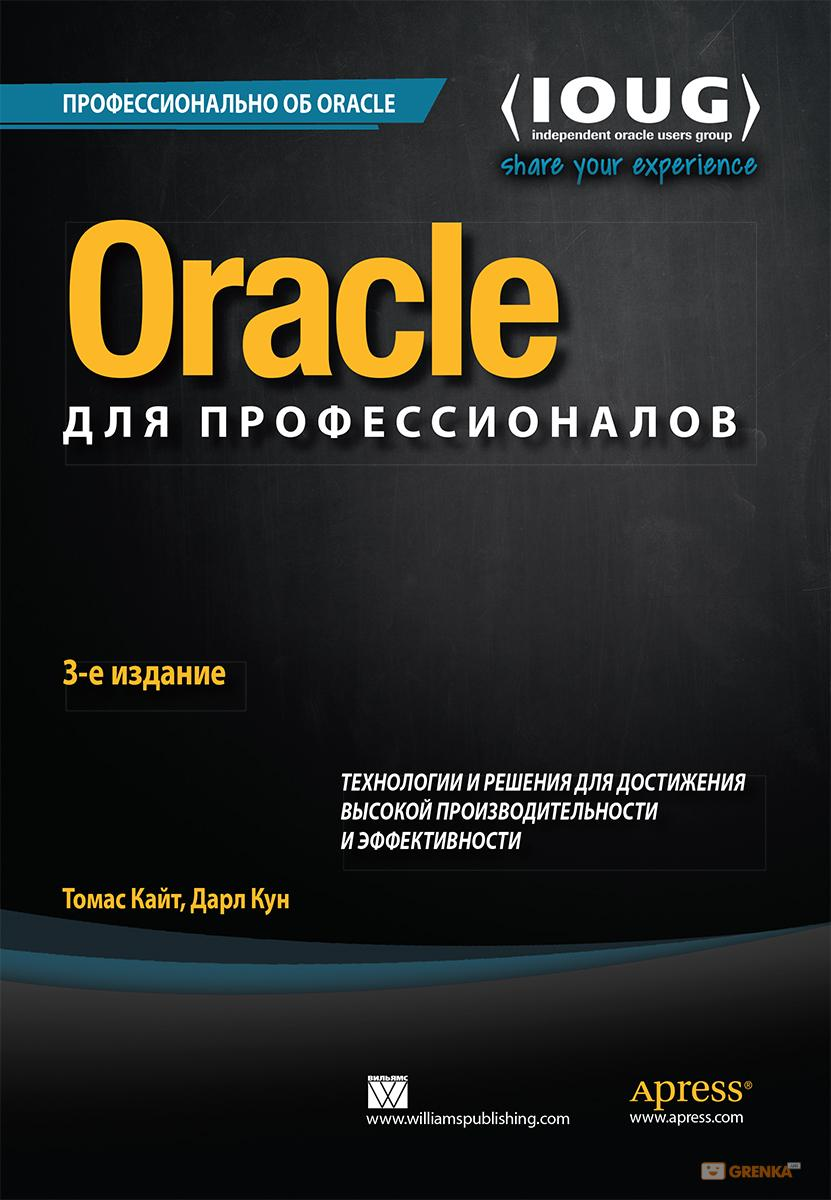 Купить Oracle для профессионалов, 3-е издание, Кун Дарл, 978-5-8459-2042-3