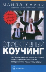 Книга Эффективный коучинг. Технологии развития организации через обучение и развитие сотрудников