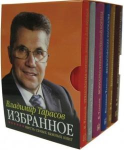 Книга Избранное (комплект из 6 книг)