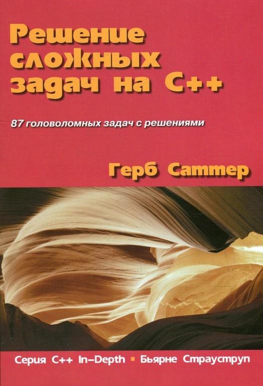 Купить Решение сложных задач на С++, Герб Саттер, 978-5-8459-1971-7
