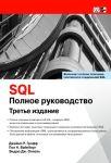 Книга SQL. Полное руководство, 3-е издание