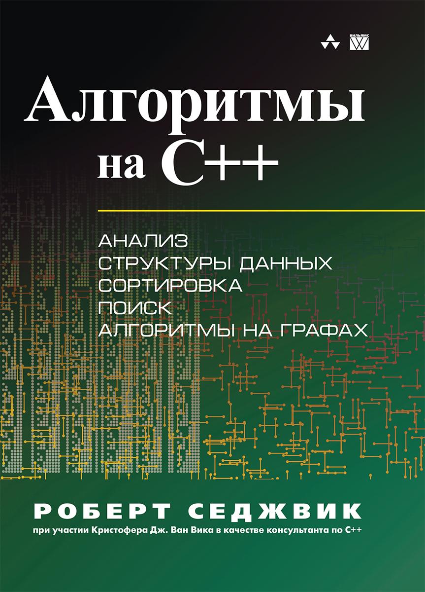 Купить Алгоритмы на C++, Роберт Седжвик, 978-5-8459-2070-6