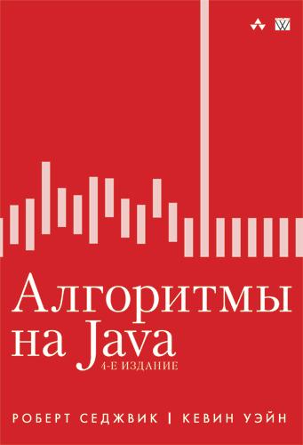 Купить Алгоритмы на Java, Кевин Уэйн, 978-5-8459-2049-2