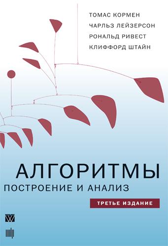 Купить Алгоритмы. Построение и анализ, 3-е издание, Клиффорд Штайн, 978-5-8459-2016-4