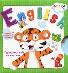 Книга English. Тваринний світ на картках