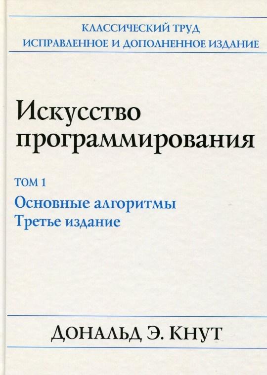 Купить Искусство программирования, том 1. Основные алгоритмы, Дональд Кнут, 978-5-8459-1984-7