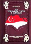 Книга Из третьего мира в первый. История Сингапура 1965-2000