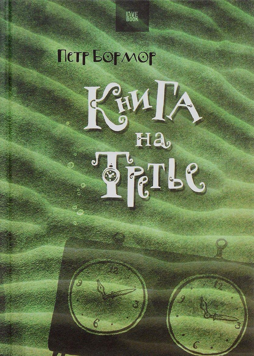 Купить Книга на третье, Петр Бормор, 978-5-9689-0142-2