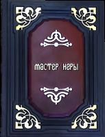 Книга Мастер игры (М3)