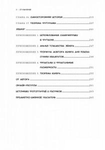 фото страниц Симпсоны и их математические секреты #4