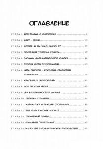 фото страниц Симпсоны и их математические секреты #3