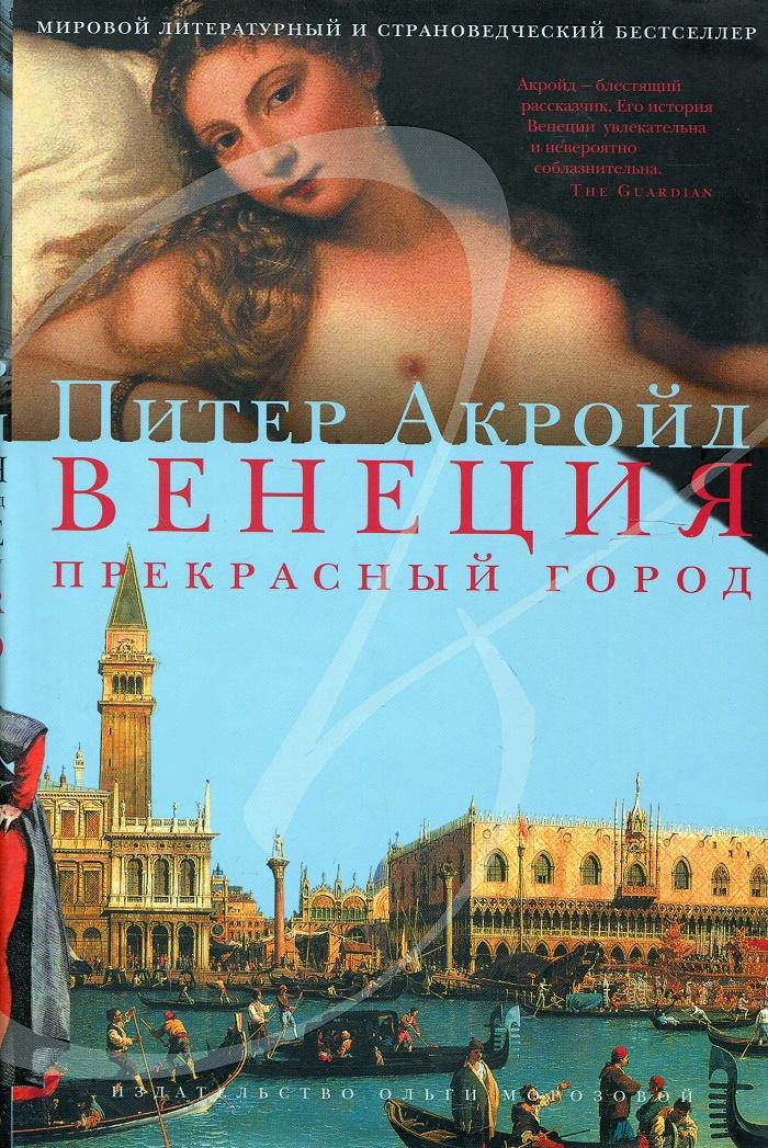 Купить Венеция. Прекрасный город, Питер Акройд, 978-5-98695-046-4