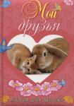 Книга Мои друзья. Альбом для девочек