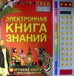 Книга Электронная книга знаний. 1800 вопросов и ответов